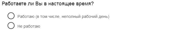 первые вопросы в анкете о вашей работе