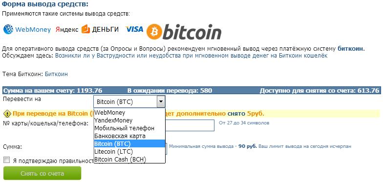 заявка вывода денег на сайте вопросник.ру