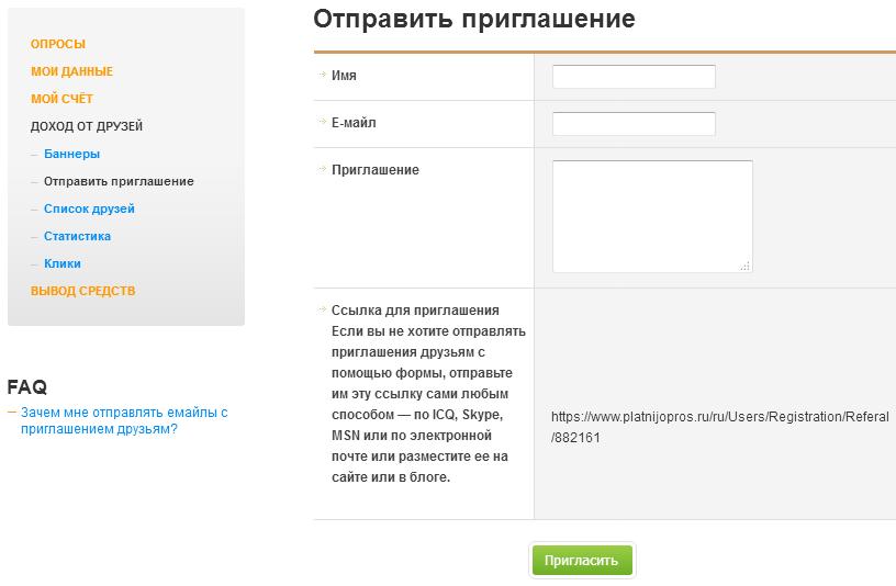 реферальная программа сайта платный опрос ру
