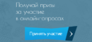 Реальный отзыв о заработке на опроснике Моё мнение ру. Что это за сайт и почему он не платит деньги? Какие ваши отзывы о moemnenie.ru?