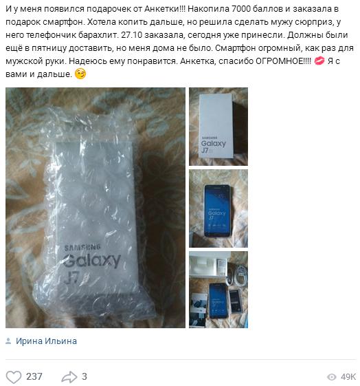 покупка на золотые смартфона на опроснике анкетка ру