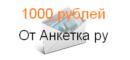 Опросник Анкетка ру – 15 основных вопросов по сайту! Как заработать на anketka.ru прохождением опросов и заполнением анкет?