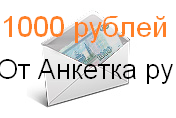 сайт опросник Анкетка ру