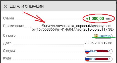 Surveys.su отзывы о сайте, выплата денег