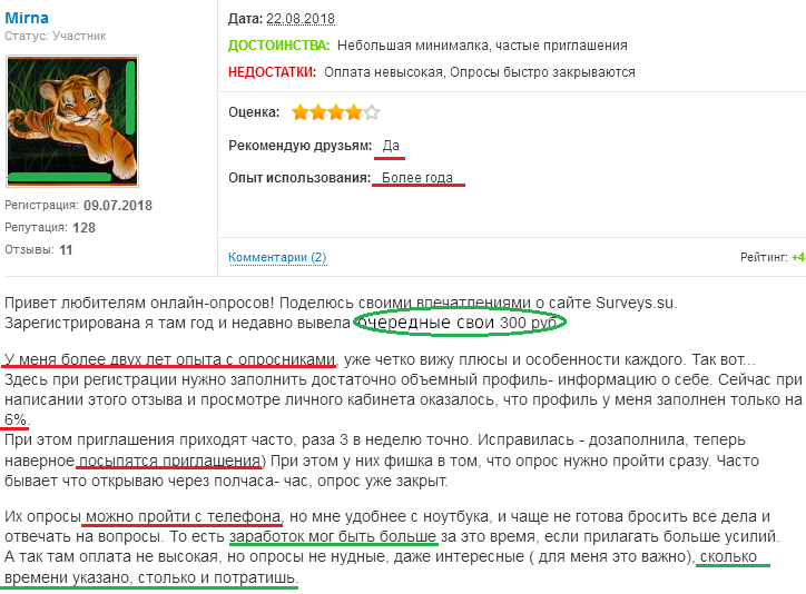 Surveys.su отзывы о сайте