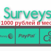 surveys.su отзывы о сайте и заработке