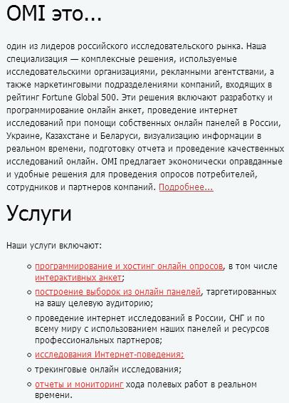 Анкетка ру отзывы о сайте