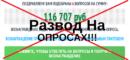 Как мошенники разводят на опросах и чем все заканчивается? Пройти самый грандиозный опрос и получить от 75000 до 150000 рублей!