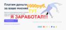 Опросник YouThink – что за сайт? Платит ли деньги и куда выводит? Все о опросном сайте youthink.io – личный отзыв и мнения людей