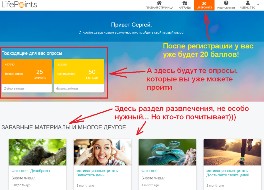 LifePoints вход в личный кабинет