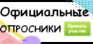 Топ-11 официальных сайтов опросов за деньги – 5000р.!!!